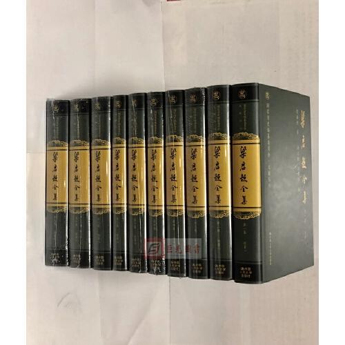 梁启超全集(全20集)中国人民大学出版社 国家清史编纂
