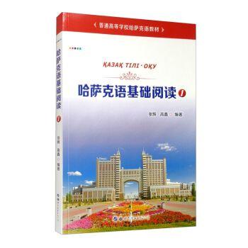 哈萨克语基础阅读 张辉,高鑫 9787519274115 世界图书