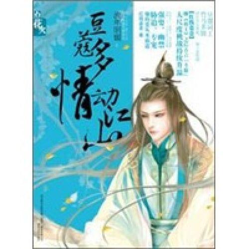 《正版包邮》豆蔻多情动江山(青春小说) 9787531341376