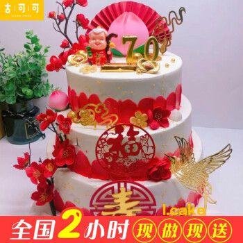 网红三层双层老人祝寿生日蛋糕送长辈同城配送当日送达寿星公婆祝寿