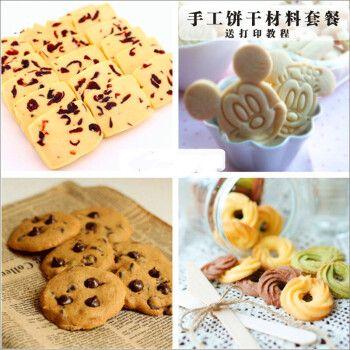 新手做蔓越莓饼干原料套餐diy烘焙原料自制黄油曲奇饼干材料套装 抹茶