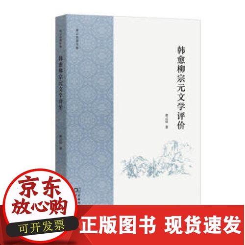 【正版直发】 韩愈柳宗元文学评价 黄云眉 9787100158992 商务印书馆