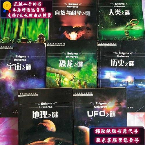 【二手9成新】世界未解之谜新探索人类之谜,宇宙之谜