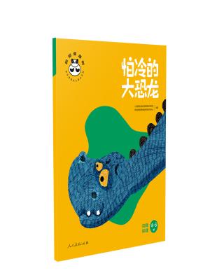 桐桐健康树 怕冷的大恐龙 自我保健