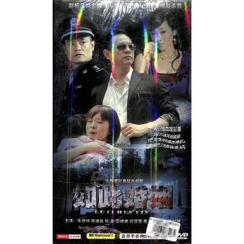 新华书店正版 如此婚姻 大型警匪悬疑电视剧  完整版