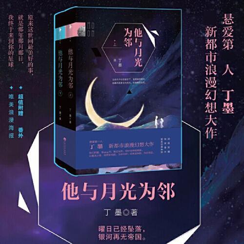 现货正版 他与月光为邻 丁墨的小说 全套共2册 丁墨的