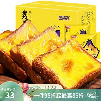 岩烧芝士味吐司面包土司面包片袋装早餐零食食品 速岩