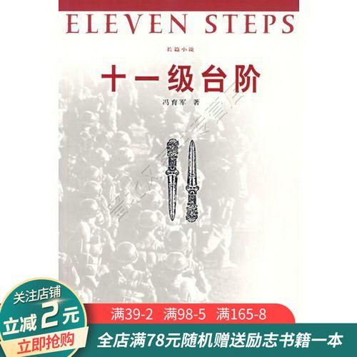 十一级台阶