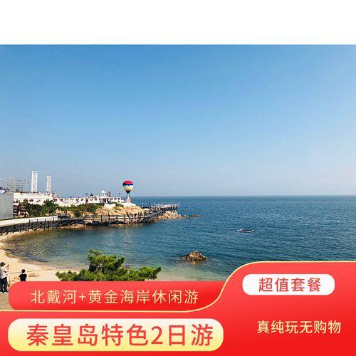 【秦皇岛特色二日游】北戴河二日游/秦皇岛北戴河旅游