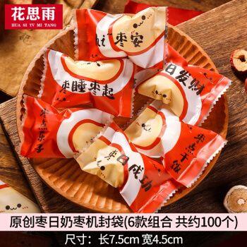袋雪花酥奶枣包装袋新年饼干自粘自封袋子牛轧糖机封袋曲奇糖果纸小