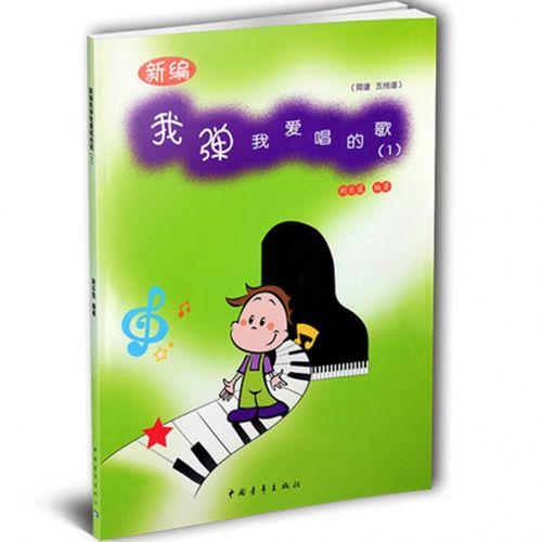 正版新编我弹我爱唱的歌(1) 简谱五线谱版儿童歌曲弹琴弹唱曲谱教程书
