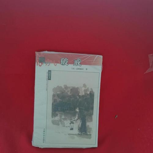 【正版】破戒[日]岛崎藤村9787020065226人民文学出版