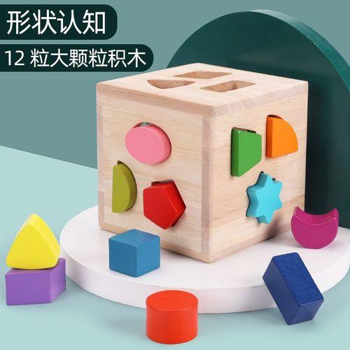 积木拼装玩具多功能益智早教1一2岁男女孩认知木质