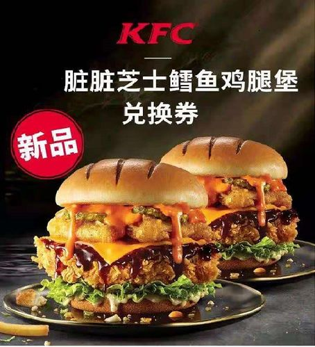 肯德基新品脏脏芝士鳕鱼堡kfc潮汉堡单人套餐代下单