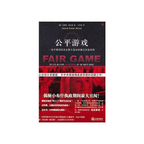 公平游戏9787511814685 【本店满129送定价198精美