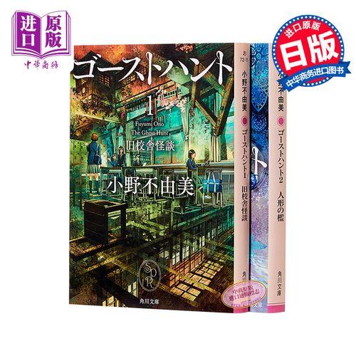 奇幻贵公子 1-2册套装 恶灵猎人 旧校舍怪谈 人偶的围栏 牢笼 小野不