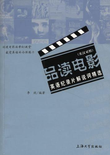 【二手9成新】品读电影:英语纪录片解说词精选