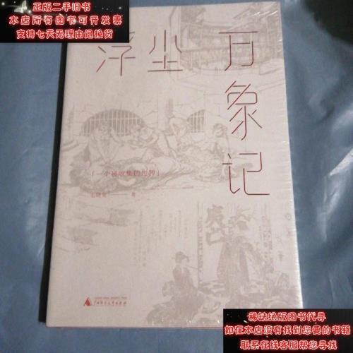 【二手旧书9成新】浮尘万象记一个被收集的世界