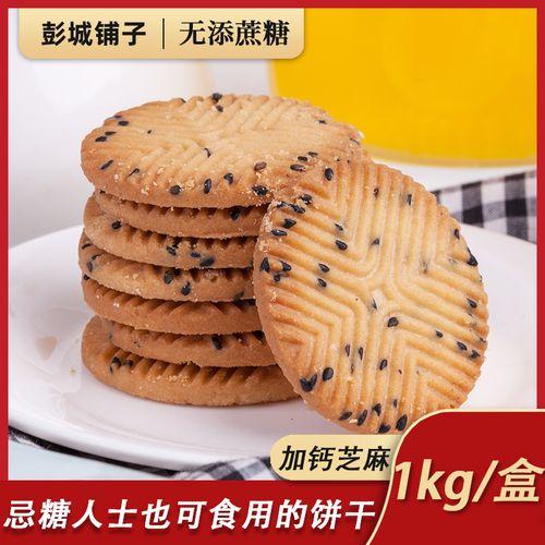 无糖食品店高血糖孕妇糖尿病人吃的专用无蔗糖零食品加钙芝麻饼干
