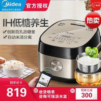 美的(midea)低糖电饭煲4l家用3-5人电饭锅全自动ih电磁加热智能预约