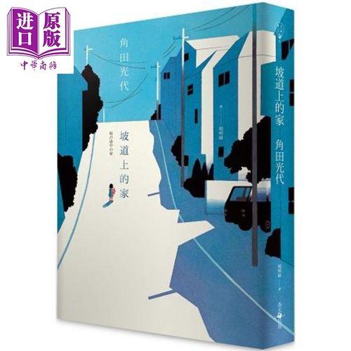 坡道上的家 港台原版 角田光代 春天出版 日本小说
