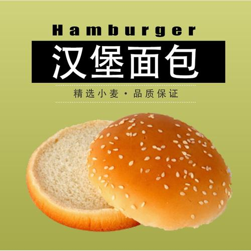 面包汉堡包面包胚商用汉堡半成品家庭装皮坯子即食家用做早餐面包 6对
