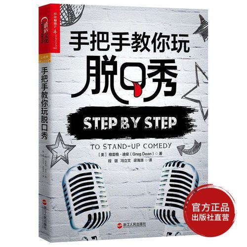 脱口秀技巧方法 脱口秀稿子段子写作书脱口秀训练书籍