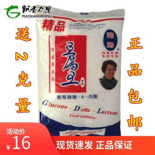 迪洛葡萄糖酸内酯 豆腐脑内脂粉豆腐王 家用做豆花食用凝固剂包邮
