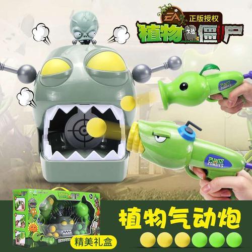 荣达丰正版植物大战僵尸儿童豌豆射手玉米僵王软弹气动枪弹射玩具