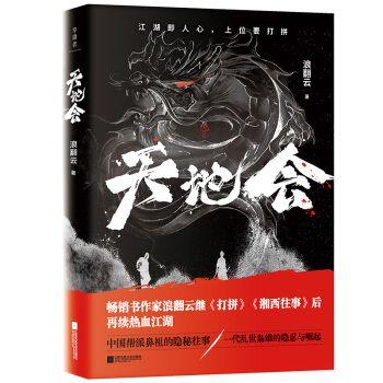 正版新书现货 天地会 中国帮派的隐秘往事一代乱世枭雄的上位与打拼浪