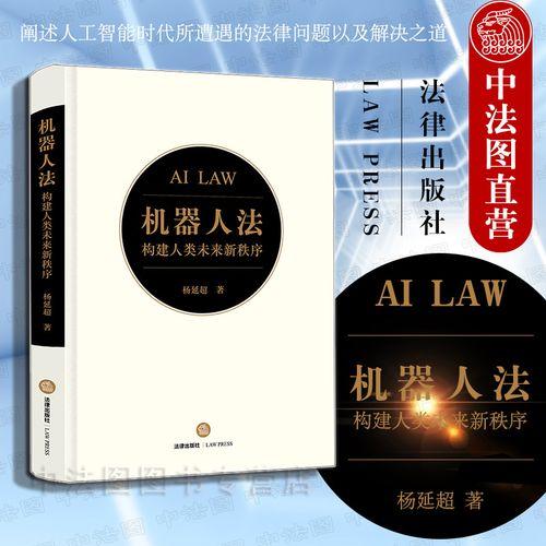 人工智能金融监管法学研究 大数据立法之路 区块链法律本质