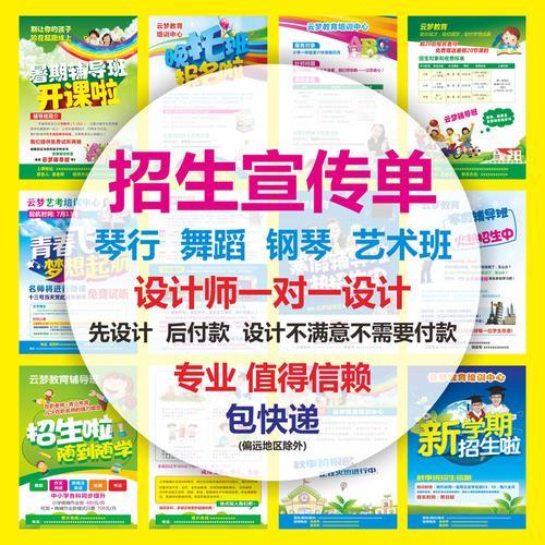 宣传单折页名片不干胶海报广告纸a4a5免费设计印刷艺术培训找我们