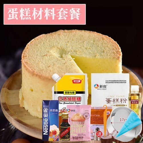 电饭煲蛋糕材料 做戚风蛋糕烘焙原料套餐生日套装家用