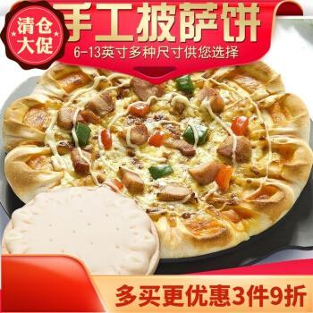 6-13寸芝心卷边披萨饼底比萨奶酪边披萨花式皮胚手制作必胜客 10英寸