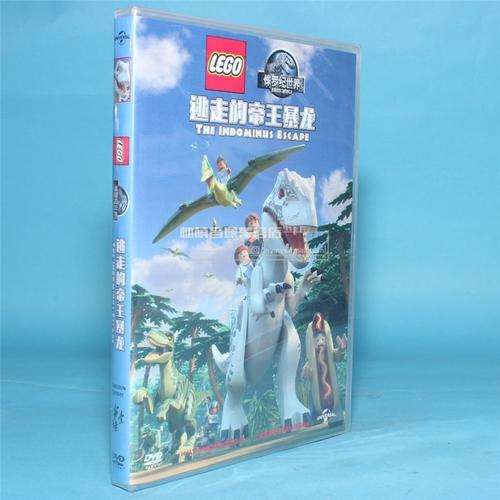 正版电影碟片光盘  乐高侏罗纪世界 逃走的帝王暴龙 dvd 国语配音