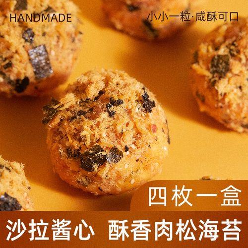 巧师傅海苔肉松小贝糕点零食海苔沙拉网红小蛋糕早餐休闲零食 一盒装