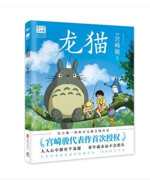 龙猫 绘本 漫画书 宫崎骏书籍 吉卜力简体中文版绘本