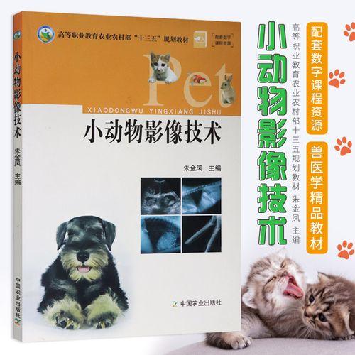 【农业jc】小动物影像技术 教材 研究生/本科/专科教材 农学