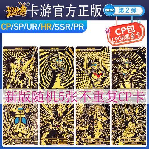 欧布奥特曼卡片新cp包黑金卡全闪卡尊享传奇版ssr荣耀