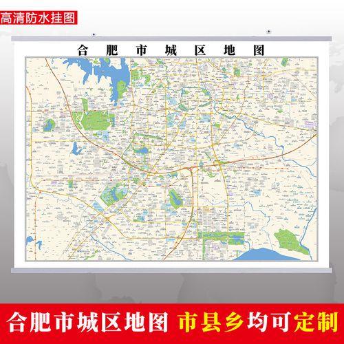 合肥市2020市区地图墙贴定制城区街道图新版卫星电子