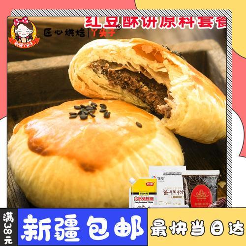 红豆酥饼原料套餐 千层酥豆沙饼家用烘焙diy早餐甜点