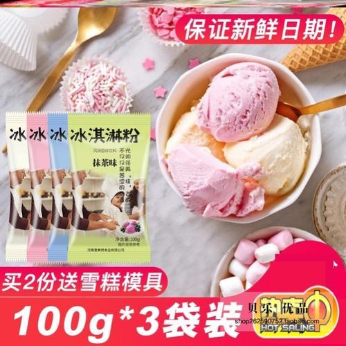 网红硬冰淇淋粉自制家用手工雪糕粉可挖球硬冰激凌粉100g*3袋
