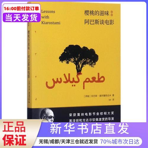 樱桃的滋味:阿巴斯谈电影阿巴斯·基阿鲁斯达米中信出版社 新华书店