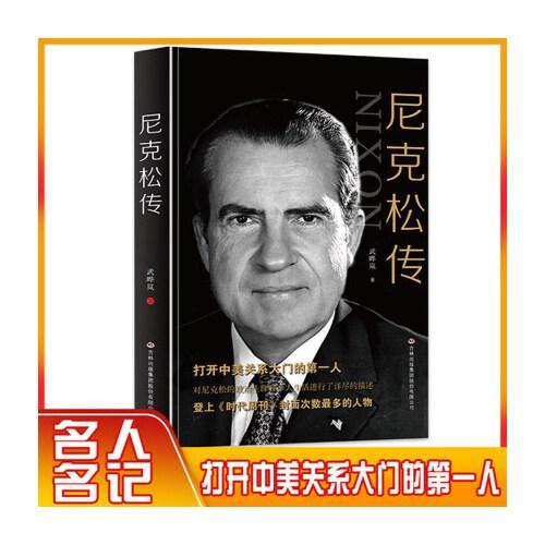 尼克松传 第三十七任美国总统 打开中美关系大门的第一人 生涯