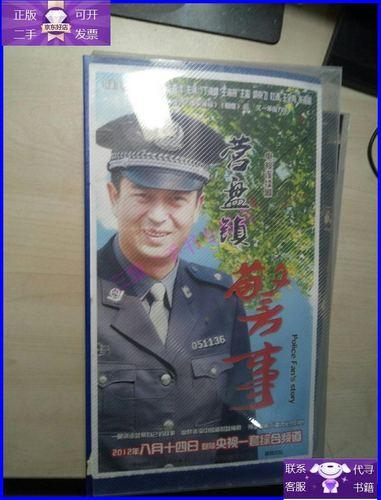 【二手9成新】营盘镇警事 31碟装vcd