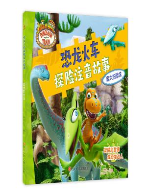 恐龙火车探险注音故事:庞大的恐龙