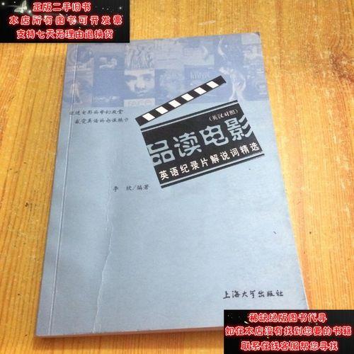 【二手9成新】品读电影:英语纪录片解说词精选(英汉对照)