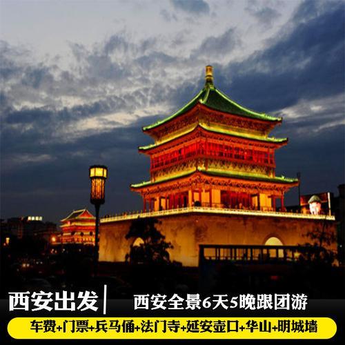 西安旅游 西安6天5晚跟团游 陕西延安壶口兵马俑华山