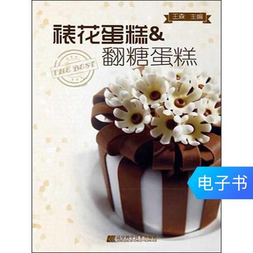 【电子书不退不换】裱花蛋糕 翻糖蛋糕手工蛋糕制作教材教程 辽科
