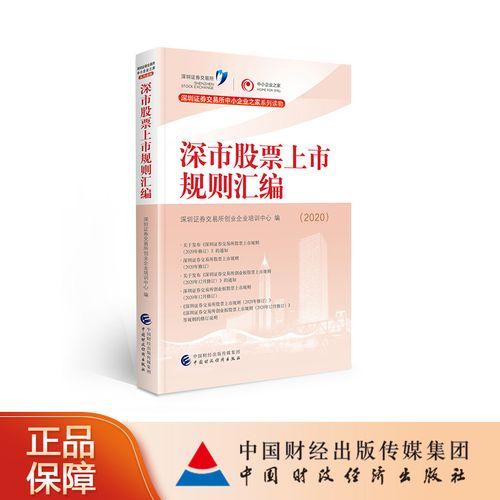 深市股票上市规则汇编(2020) 深圳证券交易所创业企业培训中心 中国
